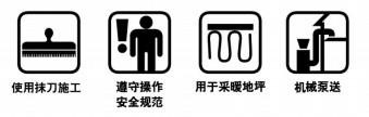 汉高施工规范