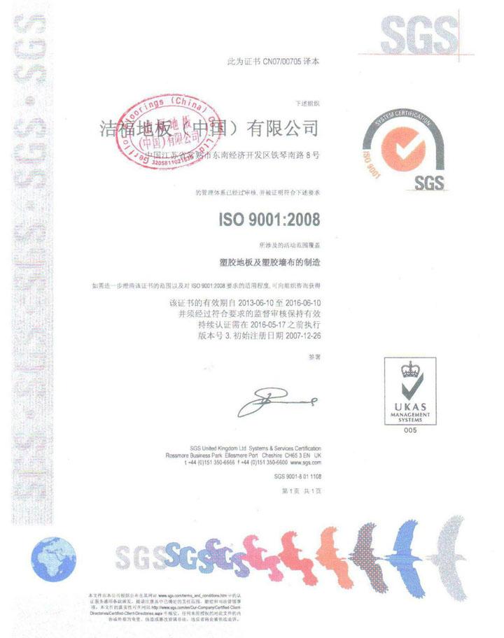 洁福pvc塑胶地板ISO14001证书