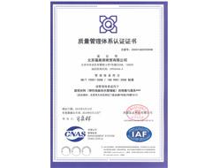 9001质量管理体系认证证书(北京福美谛商贸有限公司)